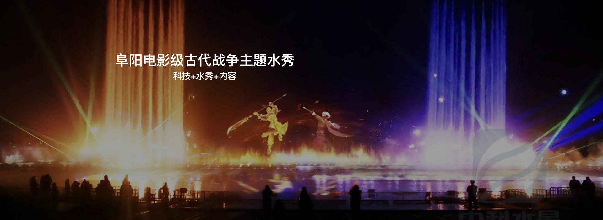 阜阳电影级古代战争主题水秀