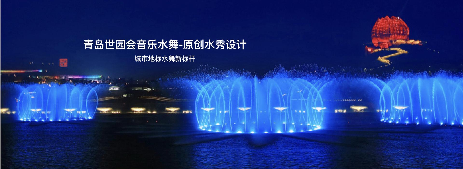 青岛世园会音乐水舞