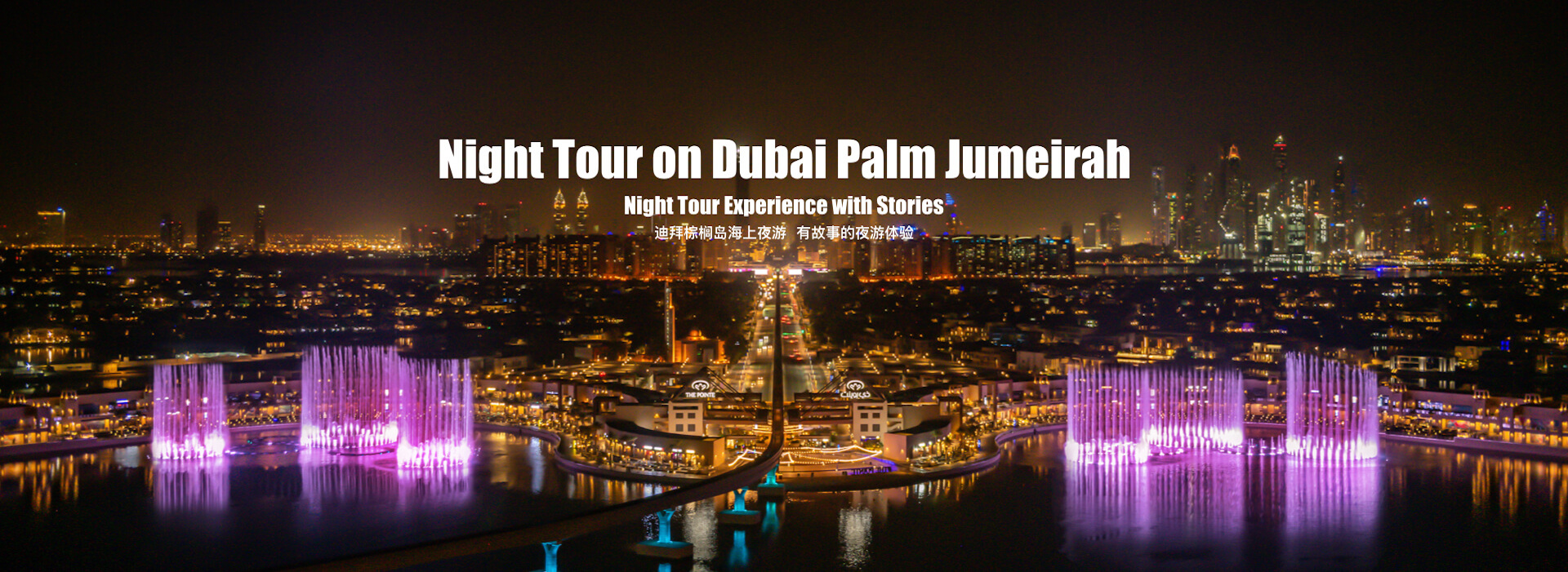由中科水景设计及建造的迪拜音乐喷泉项目